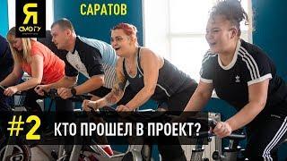 """#2 Реалити-шоу """"Я смогу 2"""". """"FIT ENERGY"""" Фитнес клуб Саратов"""