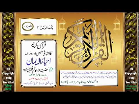 quran-(para-3)-by-sheikh-mahir-al-muaiqly-verss-by-verss-with-urdu-translation-allama-alam-faqri