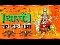 Jai Ambe Gauri, Devi Aarti By Vandana Vajpai I Audio Song | Bhakti Bhajan Kirtan