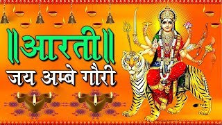 Jai Ambe Gauri Devi Aarti By Vandana Vajpai I Audio Song Bhakti Bhajan Kirtan