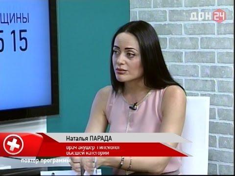 Поговорите с доктором 8 августа 2016 Наталья Парада (полная версия)