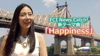 今週から新しくなったFCI News Catch!のテーマ「Happiness」。手がけた...