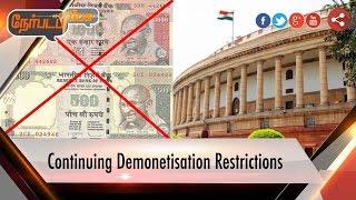 Nerpada Pesu 28-12-2016 Continuing Demonetisation Restrictions – Puthiya Thalaimurai tv Show