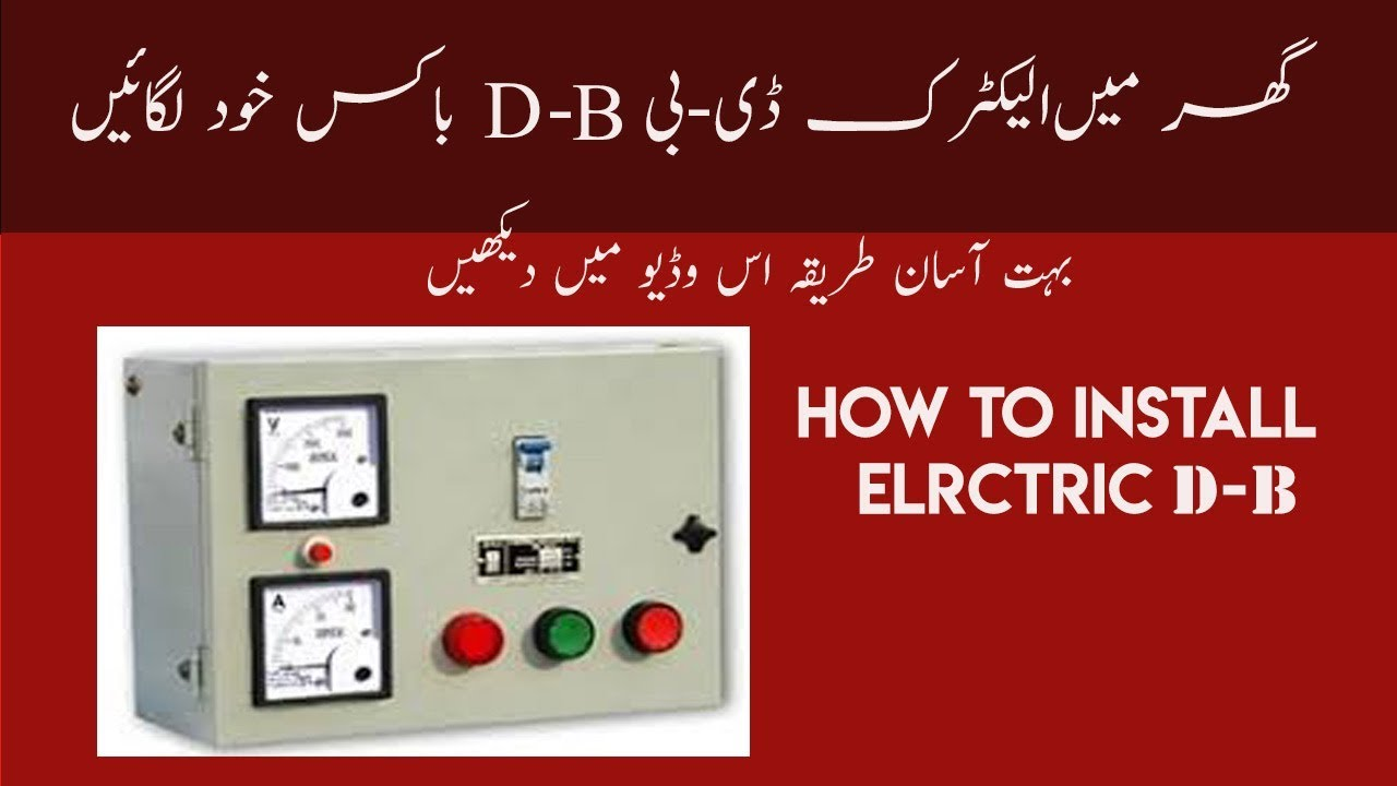 small resolution of electric wiring single phase db installation urdu hindi