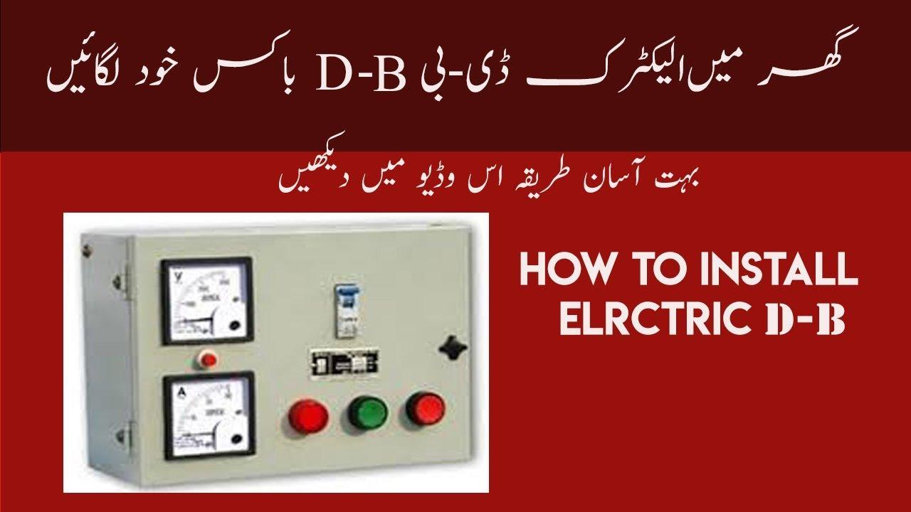 electric wiring single phase db installation urdu hindi [ 1280 x 720 Pixel ]