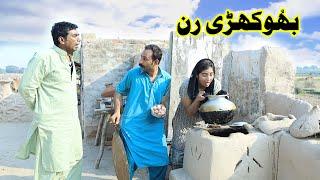 Ramzi Sanam Mahi Bhokre Run/Mola Bux/Qasir Dora Sapna  Funny video new By AN TV