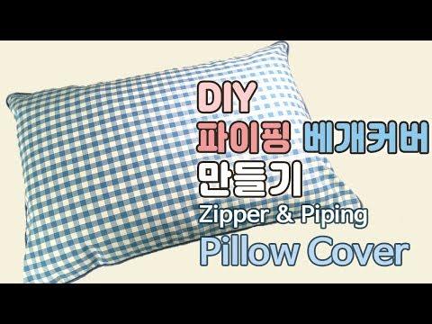 DIY / 파이핑 베개커버 만들기/ 지퍼 베개커버/ 파이핑 만드는법/ How to make a cushion & pillow with piping