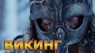 НАСЛЕДИЕ ВИКИНГОВ 2016 Боевик, Приключения 2018