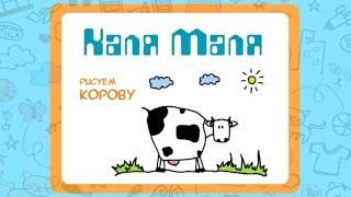 Как нарисовать корову.Видео урок рисования для детей 3-5 лет.Рисуем коровку.Каля Маля