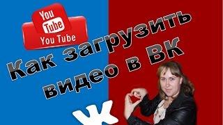 Видео в Vkontakte|Как загрузить видео в ВК | Как добавить видео c Youtube в на страницу Вконтакте?