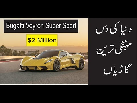 top-ten-most-expensive-cars-and-their-prices