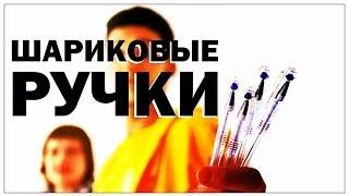 видео ручки