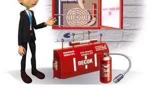 Пожарно технический минимум