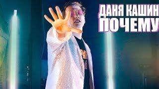 Юлия Пушман - Почему ( DK REMAKE ) Пародия