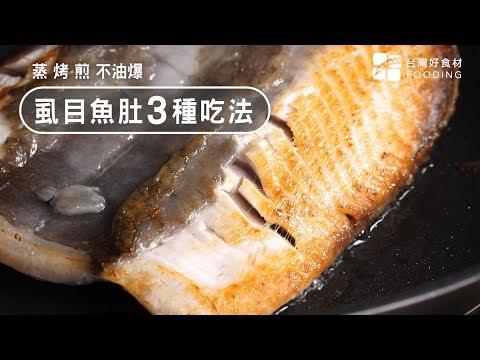 3種虱目魚肚吃法,煎虱目魚肚不爆油技巧,在家美味端上桌!