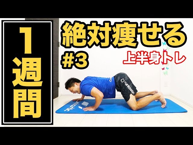 【1週間で痩せる】DAY3:上半身トレ10分で必ず痩せる! Runtastic Results