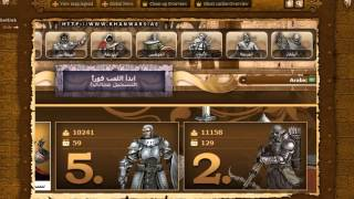حرب الملوك | لعبة استراتيجية | ون كارد
