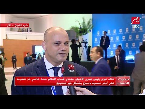 رئيس تحرير جريدة الأخبار: الرئيس السيسي كان صريحاً وإيجابياً مع وسائل الإعلام الأجنبية