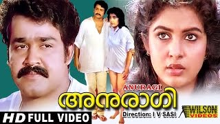 Anuragi (1988) Malayalam Full Movie