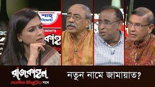 নতুন নামে জামায়াত? || News || রাজকাহন || Rajkahon 1 || DBC News || 28/04/19
