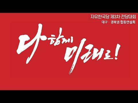 자유한국당 제3차 전당대회 대구·경북 합동�