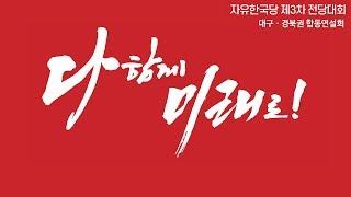 자유한국당 제3차 전당대회 대구·경북 합동연설회