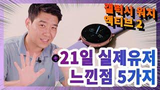 갤럭시워치액티브2 실사용기&리뷰 장점 5가지만 뽑았다! Galaxy Watch Active 2