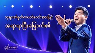 Chinese Gospel Music Video | ဘုရား၏နှုတ်ကပတ်တော်အားဖြင့် အရာရာပြီးမြောက်၏ | Myanmar Lyrics