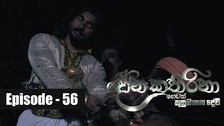 Dona Katharina | Episode 56 10th September 2018 Thumbnail