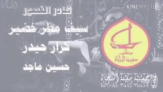 Download يا يا مضلوم يا مسموم يا ابو الصادق الرادود قاسم الاسدي Mp3