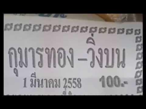 เลขเด็ดงวดนี้ หวยซองกุมารทอง-วิ่งบน 1/03/58