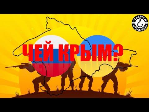 КРЫМ | Аннексия или присоединение? Война России и Украины | Российско - Украинский конфликт