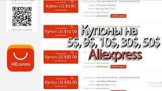 Купоны ALIEXPRESS на 100$, 5$. И покупные на 14$, 20$, 120$, 150$(, 2016-10-22T10:20:07.000Z)