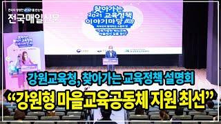 """[전매TV] 민병희 강원교육감 """"강원형 마을교육공동체 …"""