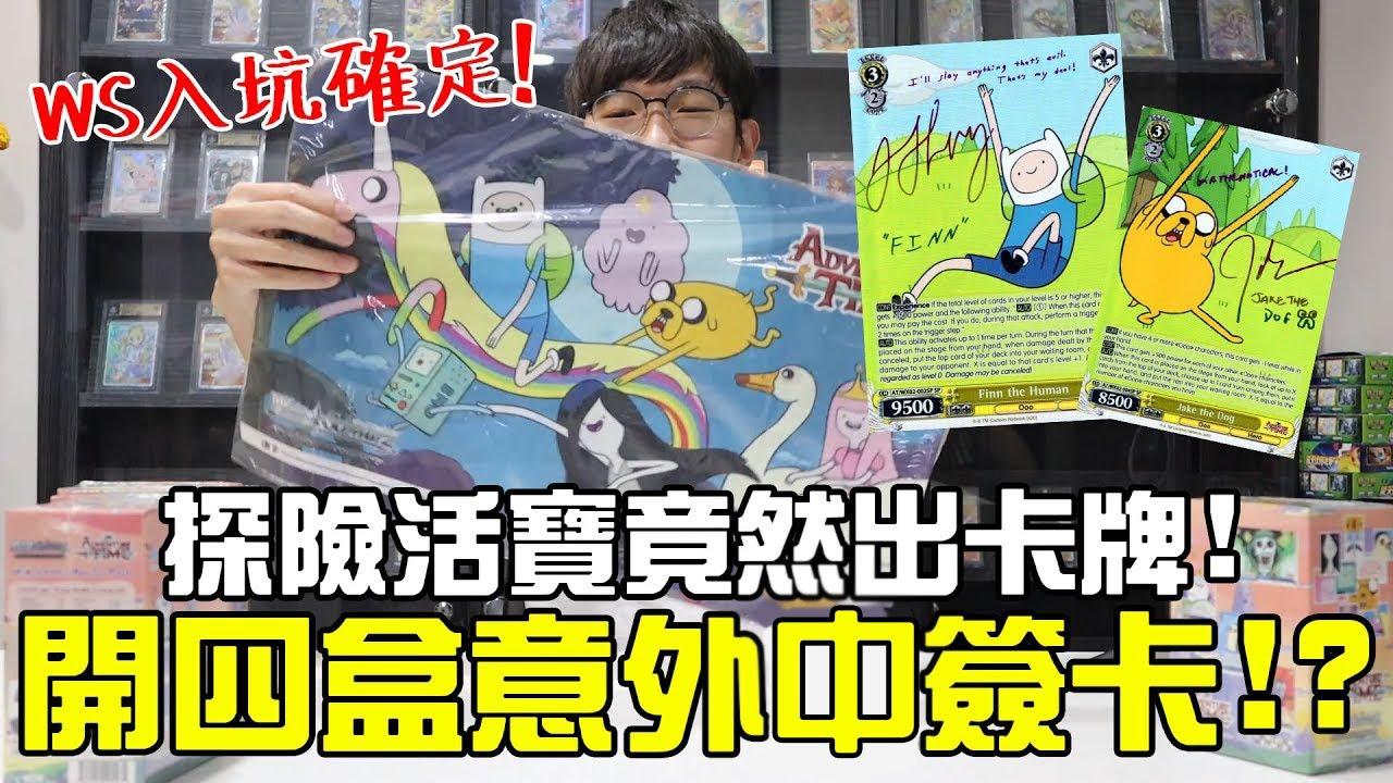 WS入坑確定!探險活寶Adventure Time 竟然出了卡牌!?老爹開四盒能開到簽卡嗎?#老爹玩WS