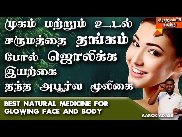 Skin Whitening Natural Home Remedies | Beauty Tips | Iyarkaiye Marundhu