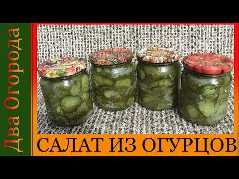 Очень вкусный салат из огурцов с луком на зиму