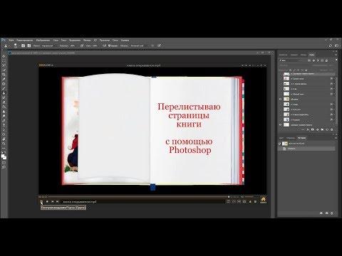 Перелистываем страницы книги, анимация в фотошоп
