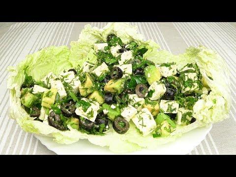 Пикантный салат с брынзой и авокадо   Piquant Salad With Feta Cheese And Avocado