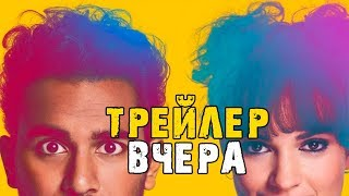 Фильм Вчера — Русский трейлер (2019)