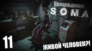 Прохождение SOMA 11 - ЖИВОЙ ЧЕЛОВЕК