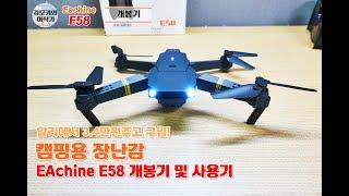 캠핑용 장난감으로 구입 짬매빅 EAchine E58 개봉기 및 비행영상 (Eachine E58 Drone Open box Flight Video)
