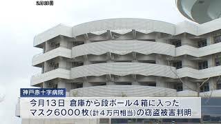 マスク6000枚 窃盗被害 神戸赤十字病院