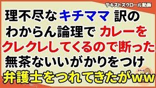動画のあらすじ 【スカッとする話 キチママ】理不尽にカレーをクレクレ...