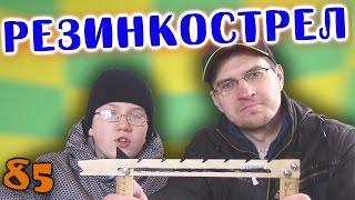 Как сделать резинкострел из дерева (линейки) своими руками - Отец и Сын №85