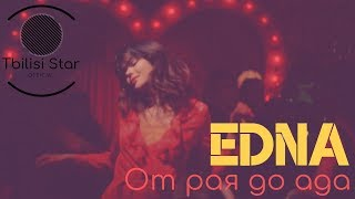 Edna - От рая до ада (Премьера, Клип 2019)