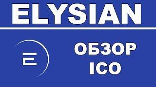 Полный Обзор Elysian ICO - eCommerce на Blockchain