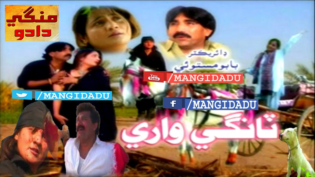 Download TANGE WARI part 1 فلم   NAILA BABU   BABU MASTOI   NAZIR   BASHIR   SAJIDA   SINDHI FILM   MANGIDADU