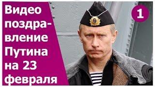 Прикольное видео поздравление  Путина на 23 февраля. Креативный подарок