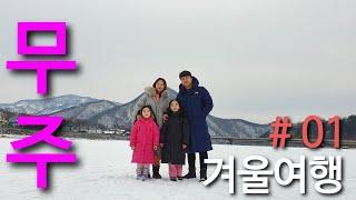 겨울 설경 여행지 무주 전북여행지  #01